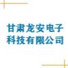 甘肃龙安电子科技有限公司