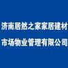 济南居然之家家居建材市场物业管理有限公司