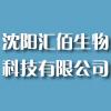 沈阳汇佰生物科技有限公司