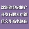 沈阳锦仓房地产开发有限公司锦仓文华商务酒店