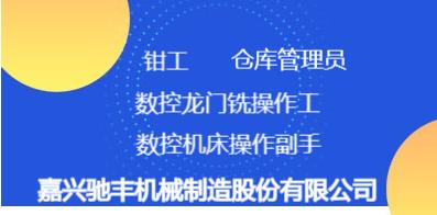 嘉兴驰丰机械制造股份有限公司