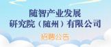 https://company.zhaopin.com/CZL1338981780.htm