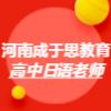 河南成于思教育信息咨询有限公司