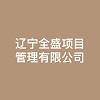 辽宁全盛项目管理有限公司