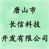 唐山市长信科技开发有限公司