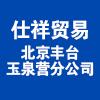 上海仕祥貿易有限公司北京豐臺玉泉營分公司
