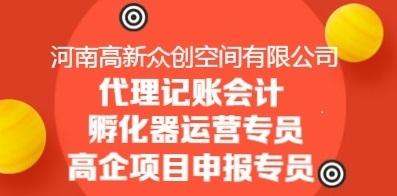 河南高新众创空间有限公司