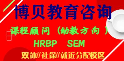 河南博贝教育咨询有限公司