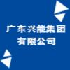 广东兴能集团有限公司