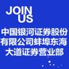 中國銀河證券股份有限公司蚌埠東海大道證券營業部