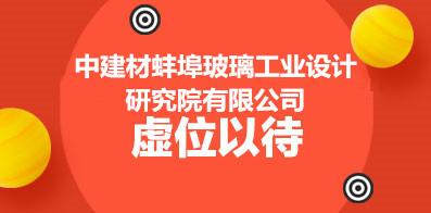 中建材蚌埠玻璃工業設計研究院有限公司