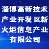 淄博高新技术产业开发区新火炬信息产业有限公司