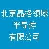 北京晶格領域半導體有限公司