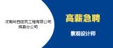 https://company.zhaopin.com/CZL1281855740.htm