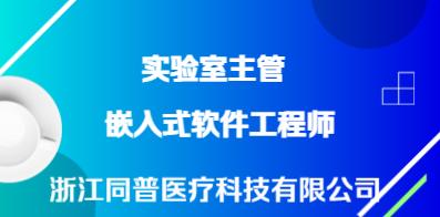 浙江同普醫療科技有限公司