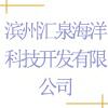 濱州匯泉海洋科技開發有限公司
