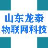 山東龍泰物聯網科技有限公司