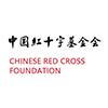 中國紅十字基金會