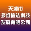 天津市多維信達科技發展有限公司
