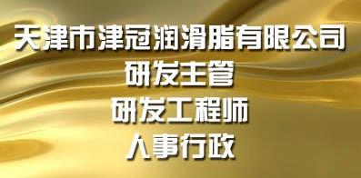 天津市津冠潤滑脂有限公司