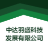 中達羽盛科技發展有限公司