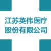 江蘇英偉醫療股份有限公司