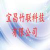 宜昌竹聯科技有限公司