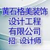 黃石格美裝飾設計工程有限公司