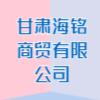 甘肅海銘商貿有限公司