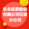 東北證券股份有限公司甘肅分公司