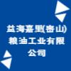 益海嘉里(密山)糧油工業有限公司