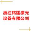 浙江銘鐳激光設備有限公司