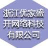 浙江優家盛開網絡科技有限公司