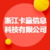 浙江卡贏信息科技有限公司