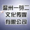 溫州一芽二文化傳媒有限公司