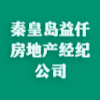 秦皇島益仟房地產經紀有限公司