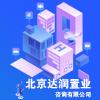 北京达润置业咨询有限公司
