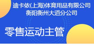 迪卡儂(上海)體育用品有限公司衡陽衡州大道分公司