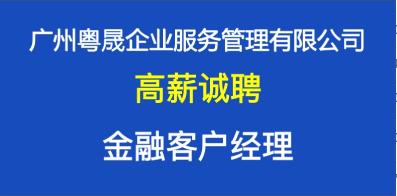 廣州粵晟企業服務管理有限公司