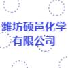 濰坊碩邑化學有限公司