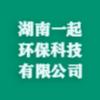 湖南一起環保科技有限公司