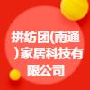 拼紡團(南通)家居科技有限公司