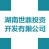 湖南世鼎投資開發有限公司