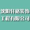 遼寧軒格裝飾工程有限公司