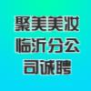 廣州聚美美妝教育咨詢有限公司臨沂分公司