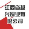 江西省越興銅業有限公司