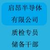 河南啟昂半導體有限公司
