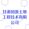 甘肅國源土地工程技術有限公司