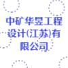中礦華昱工程設計(江蘇)有限公司