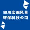 四川宏圖風景環保科技有限公司